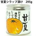 グリップコーポレイション 甘夏シラップ漬け 295g缶 12缶