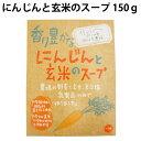 ショッピング玄米 のらくら農場 香り豊かなにんじんと玄米のスープ 150g 8袋