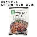 冷凍惣菜 時短ごはん 秋川牧園 やきとりセット( 3種類×各2本)×3パック