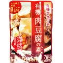 無添加 お惣菜の素 有機肉豆腐の素 100g(2~3人前)×10パック 有機原料使用