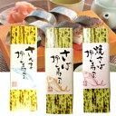 木村商店 押し寿司セット さんま・さば・焼さば 各1本