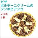 【ピザ ポルチーニクリームのフンギビアンコ 21cm×3枚】イタリア産小麦粉使用【送料無料】