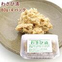 ご飯のお供 わさび漬け 静岡県産無農薬栽培わさび使用 80g×4パック 冷凍品