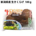 生きくらげ 新潟県産 100g×5パック
