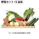 13品目こだわり野菜セット 野菜 詰合せ