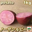 【ビシソワーズに!】アントシアニンを多く含み、調理後も色が落ちず綺麗なピンク色のじゃがいも 『ノーザンルビー』S〜2Lサイズ混合1kg