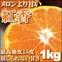 【数量限定2中頃発送】JAS法に準拠して作られたメロンより甘い!?柑橘類『紅香』1kg(3〜4個)