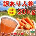 【1月末頃より4月まで発送】【規格外ジュース用訳あり人参20キロ