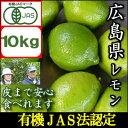【予約:10月よりご予約順に順次発送開始】【グリーンレモンでお届け】JAS法に基づいて作られた広島国産レモン10kg『鉄腕ダッシュで紹介』