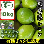 【予約:来年1月頃より3末迄の間でご予約順に順次発送開始】【グリーンレモンでお届け】JAS法に基づいて作られた広島国産レモン10kg『鉄腕ダッシュで紹介』
