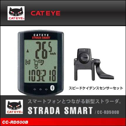 【予約受付中】【送料無料】【CATEYE】キャットアイサイクルコンピューターCC-RD500Bストラーダスマート(スピード/ケイデンスセンサーセット)【4990173026135】