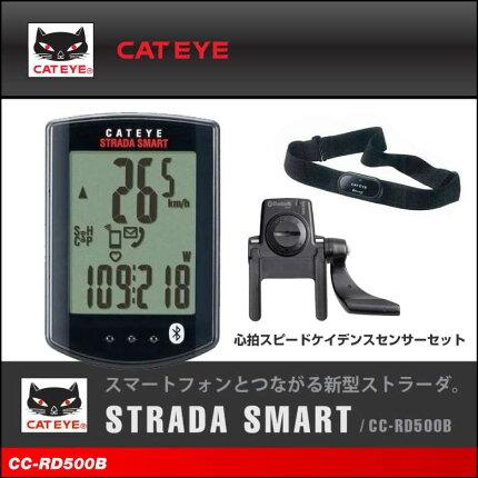 【予約受付中】【送料無料】【CATEYE】キャットアイサイクルコンピューターCC-RD500Bストラーダスマート(心拍/スピード/ケイデンスセンサーセット)【4990173026142】