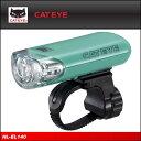 (CATEYE) キャットアイ LIGHT ヘッドライト HL-EL140 チェレステ(HLEL140)(4990173027354)
