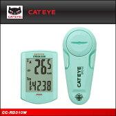 【即納】【限定】【CATEYE】キャットアイ サイクルコンピューター CC-RD310W ストラーダスリム チェレステ【CCRD310W】【4990173027330】