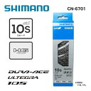 【SHIMANO】シマノ CHAIN チェーン CN-6701 10S(ROAD)対応 118L【ICN6701118】【4524667414094】