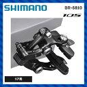 (SHIMANO)シマノ 105 5800 (11S) ダイレクトマウントブレーキ BR-5810 ブラック リア用(IBR5810R82L)(4524667581376)