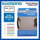 (SHIMANO) シマノ ROAD BRAKE PTFE CABLE SET ロードブレーキレバー用PTFEケーブルセット