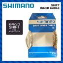 【即納】【SHIMANO】シマノ INNER CABLE シフトインナーケーブル Steelシフトインナーケーブル(Φ1.2mm×2100mm)1パック)【Y60098070】【4524667072805】