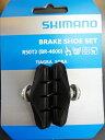 【SHIMANO】 シマノ BRAKE SHOE FOR ROADブレーキシュー ロード用 R50T2(BR-4600)ブレーキシューセット(ペア)【Y8JY98071】【4524667994930】