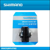 【SHIMANO】シマノ BRAKE SHOE for ROAD ロード用ブレーキシュー R55C3 カートリッジタイプブレーキシュー セット(左右ペア)BR-6700-G用【Y8G698130】【4524667944317】