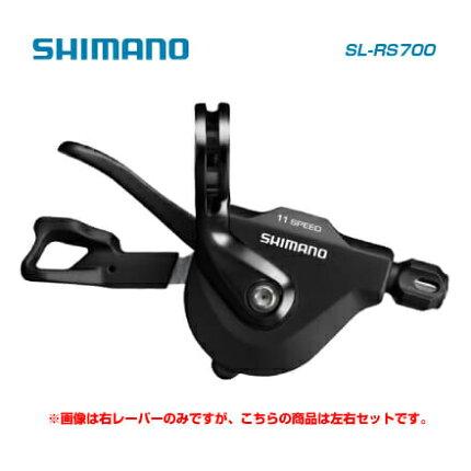 【予約受付中5月頃】【送料無料】【SHIMANO】シマノ1055800(11S)SL-RS700ブラック(左右セット)【ISLRS700PAL】【4524667673408】