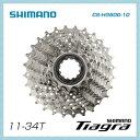 【SHIMANO】シマノ Tiagra 4700 ティアグラ4700(10S) カセットスプロケット CS-HG500-10 11-34T【ICSHG50010134】【4524667328186】