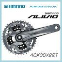 SHIMANO シマノ MTB用 ALIVIO M4000 CRANK SET クランクセット FC-M4000(オクタリンク) 9S 40×30×22T チェーンガードなし