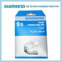【即納】【SHIMANO】シマノCN7700 9S CONNECTING PIN 9S用コネクティングピン 3個入り【4524667888659】