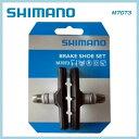 【SHIMANO】 シマノ BRAKE SHOE FOR MTBブレーキシュー MTB用 M70T3ブレーキシューセット(ペア)【Y8BM9810A】【4524...