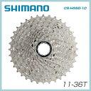 【SHIMANO】シマノ カセットスプロケット CS-HG50-10 11-36T【ICSHG5010136】【4524667407515】
