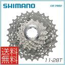 (送料無料)(SHIMANO) シマノ カセットスプロケット DURA-ACE CS-7900 11-28T(ICS790010128)(4524667247371)