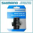 【即納】【SHIMANO】シマノ BRAKE SHOE for ROAD ロード用ブレーキシュー R55C4(BR-5800L) ブラック 1ペア【Y88T98020】【4524667883524】【キャリパーブレーキ用】