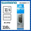 【SHIMANO】シマノ 105 5800 (11S) チェーン CN-HG601-11(116リンク)【ICNHG60111116】【4524667745884】