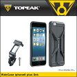 【メール便で送料無料】【TOPEAK】トピーク RideCase for iPhone6 Plus Set ライドケースアイフォン6プラス用セット ブラック【BAG31900】【4712511835748】