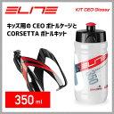 【ELITE】【エリート】【CEOボトルケージ + CORSETTAボトルのキット】【ボトル】【自転車】【350ml】