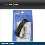 - -座椅后锁锁锁后座椅[DAHON ダホン SEAT POST LOCK シートポストロック]