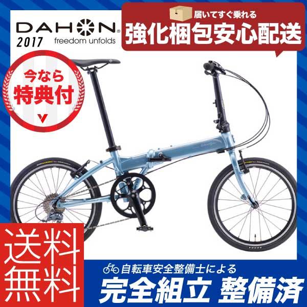 【送料無料】【特典付】折り畳み 2017年モデル DAHON ダホン Vitesse D8 ヴィテッセ D8 【DAHON】【ダホン】【折り畳み】【小径】【フォールディング】【Folding】【輪行】【自転車】レア