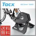 【送料無料】【Tacx】タックス TRAINER トレーナー NEO Smart T2800 ネオスマート【8714895048994】