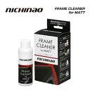 【即納】【NICHINAO】日直 ケミカル用品 FRAME CLEANER for MATT マット用フレームクリーナー【4589963661108】