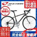 【自転車安全整備士による完全組立・調整・梱包】【ANCHOR】【アンカー】【ロードバイク】【自転車】