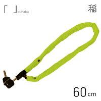 (kuhaku)クウハク LOCK ロック ine 稲 60cm ネオングリーン(030329)の画像