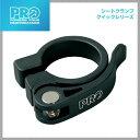 【PRO】シマノプロ SEATCLAMP シートクランプ クイックレリーズ 31.8mm【R207900112X】【8717009098403】
