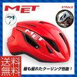 【予約受付中】【送料無料※北海道・沖縄県除く】17 MET メット HELMET ヘルメット STRALE ストラーレ レッド【JCF公認(予定)】