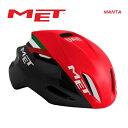 (送料無料※北海道・沖縄県除く)17 MET メット HELMET ヘルメット Manta マンタ UAEアブダビチームレプリカ