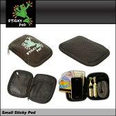 【即納】【STICKY POD】スティッキーポッド 収納ケース Small Sticky Pod スモールスティッキーポッド【9800102801】【804879293972】
