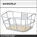 【即納】【AKI WORLD】 アキワールド BASKET バスケット ALLOY WOOD BASKET アロイウッドバスケット【BK-TY-030】