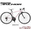 (選べる特典付)ロードバイク 2020 ANCHOR アンカー RL8W 105 MODEL SIMPLE STYLE 105仕様 22段変速 700C カーボン WOMEN'S(カラーオー..