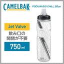 【CAMELBAK】キャメルバック ボトル PODIUM BIG CHILL ポディウムビッグチル 750ml(25oz) カーボン【JetValve】【18892043】