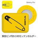 (Bibbits)ビブビッツ Safety Pin セーフティピン イエロー(8718734870180)(安全ピン代わりのゼッケンホルダー)(強力マグネット)
