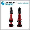 【american classic】アメリカンクラシック WHEEL ホイール オプション AC チューブレスバルブ 36mm【877398005524】46mm【877398005555】